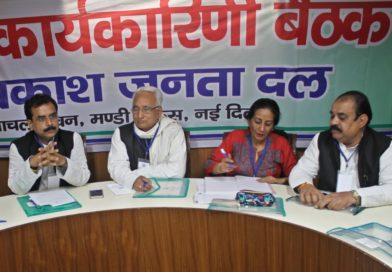 Jai Prakash Janta Dal (JPJD) will be contesting the upcoming Lok Sabha Elections in 14 States