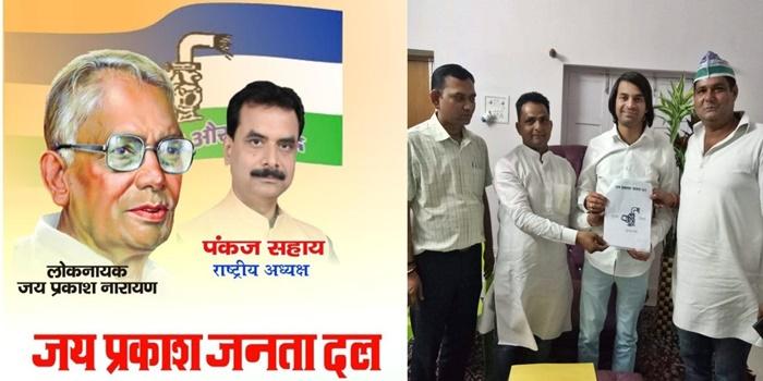 Lalu Prasad's elder son, Tej Pratap Yadav to join Jai Prakash Janta Dal (JPJD)