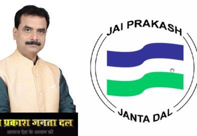 After Tej Pratap Yadav of RJD, Shivpal Yadav & other Senior Politicians form different parties too approached JAI PRAKASH JANTA DAL (JPJD)
